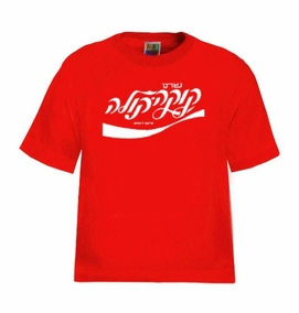 Hebrew Coca Cola Kids T-Shirt