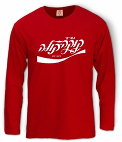 Hebrew Coca Cola Long Sleeve T-Shirt