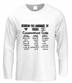 Hebrew Language Long Sleeve T-Shirt