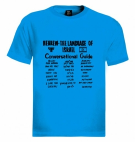 Hebrew Language T-Shirt