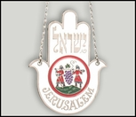 Holy Land Hamsa Decoration