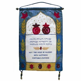 Home Blessing Hebrew+English Wall Hanging CAT# SX - 20
