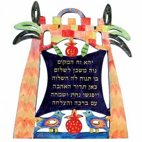 Home Blessing in Hebrew Wooden Cutout CAT# HLL - 3