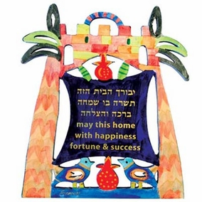 Home Blessing Wooden Cutout Wall D?cor CAT# HLL - 4