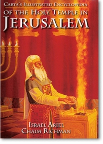 Illustrated Encyclopedia of the Holy Temple in Jerusalem