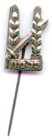 Israel Army Historical Palmach Badge