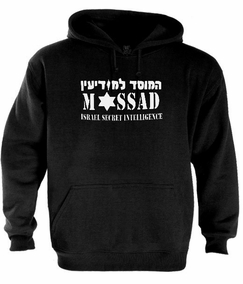 Israel Secret Intelligence Hoodie