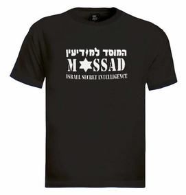Israel Secret Intelligence T-shirt
