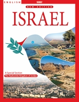 Israel Travel Book