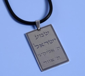 Shema Israel Jewish Prayer Necklace