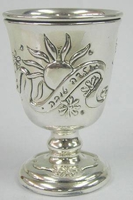 Sterling Silver Bat Mitzva Kiddush Cup