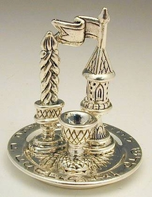 Sterling Silver Havdalah Set