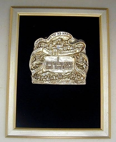Sterling Silver Shalom Jerusalem Plaque