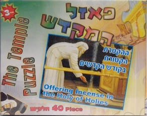 The High Priest Offering Incense in Holy of The Holies - 40 pieces puzzle