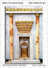 The Holy Temple Postcard - The Nikanor Gates of the Holy Temple
