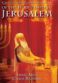 The Illustrated Encyclopedia of The Holy Temple in Jerusalem