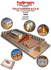 The Tabernacle-The Mishkan Model - FREE SHIPPING