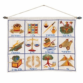 The Twelve Tribes Embroidered Wall Hanging - Hebrew CAT# WX - 1