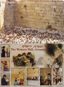 The Western Wall Jewish Placemat