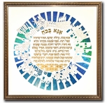 Wall Hanging Judaica