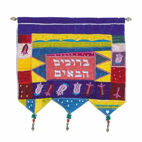 Welcome – Flowers – Multicolor Wall Hanging in Hebrew CAT# WH-1