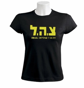 ZAHAL Israel Defense Force T-Shirt