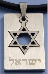 Zionist Dog Tag with Star of David