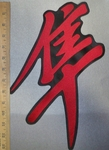 4726 L - Hayabusa Mortorcycle Logo - Red - Back Patch - Embroidery Patch