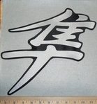 Hayabusa Logo - Back Patch - Embroidery Patch