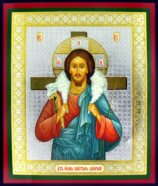 Christ The Good Shepherd Orthodox Mini Icon At Holy