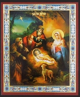 Nativity of Christ with  Shepherds, Orthodox Mini Icon