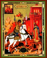 St. George, Orthodox Christian Icon, Small