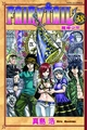 Fairy Tail Graphic Novel Vol 38 pre-order