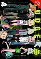 Judge Graphic Novel Vol 04 pre-order