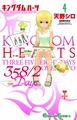 Kingdom Hearts 358 / 2 Days Graphic Novel Vol 04 pre-order