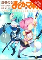 Puella Magi Madoka Magica Different Story Graphic Novel Vol 02 pre-order