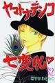 Wallflower Graphic Novel Vol 32 pre-order