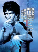 Bruce Lee Ultimate Collection (1979) 5 DVD Box Se
