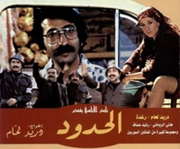 Arabia Syrian movie for Duraid laham and Ragda the borders  فيلم الحدود  دريد لحام ورغدة