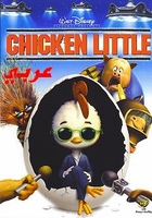 Arabic cartoon dvd CHICKEN LITTLE Egyptian dialect