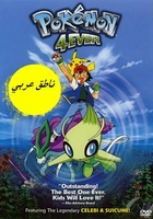 Arabic cartoon dvd for kids the famous cartoon pokemon proper arabic (fus-ha)   بوكيمون