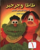 Arabic cartoon dvd for kids Zaza we garger part 1 Egyptian Dialect    الكرتون المصرى الشهير ظاظا و جرجير