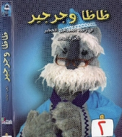 Arabic cartoon dvd for kids Zaza we garger part 2 Egyptian Dialect  الكرتون المصرى الشهير ظاظا و جرجير