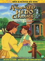 Arabic cartoon dvd HELEN KELLER هيلن كيلر      proper arabic (fus-ha)