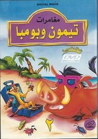 Arabic cartoon dvd Holiday with timon we bumba  Egyptian dialect    تيمون وبومبا