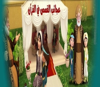 arabic cartoon dvd WONDER STORIES IN QORAN عجائب القصص في القران