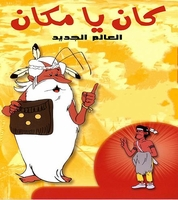 arabic cartoon series KAN YA MAKAN NEW WORLD proper arabic (fus-ha_) كان يا مكان العالم الجديد