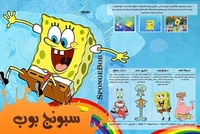 Arabic cartoon seris SPONGEBOB SERIES ARABIC CARTOON FUN 4 dvds set  (proper arabic fus-ha)