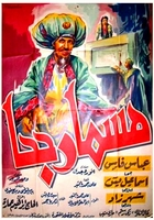 arabic dvd very hard to find movie for ismeal yassin  فيلم مسمار جحا