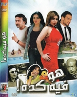 Arabic Egyptian Comedy movie how fe keda فيلم هو فى كده